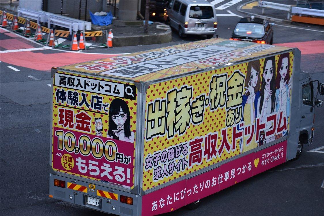 高収入 渋谷