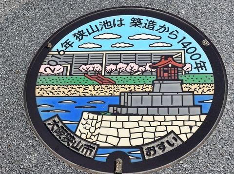 狭山 (1)