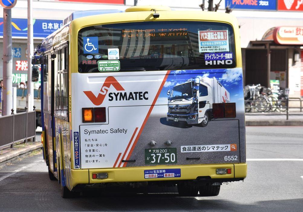 ◇シマテック(近鉄バス) : ad-car's ラッピングデス
