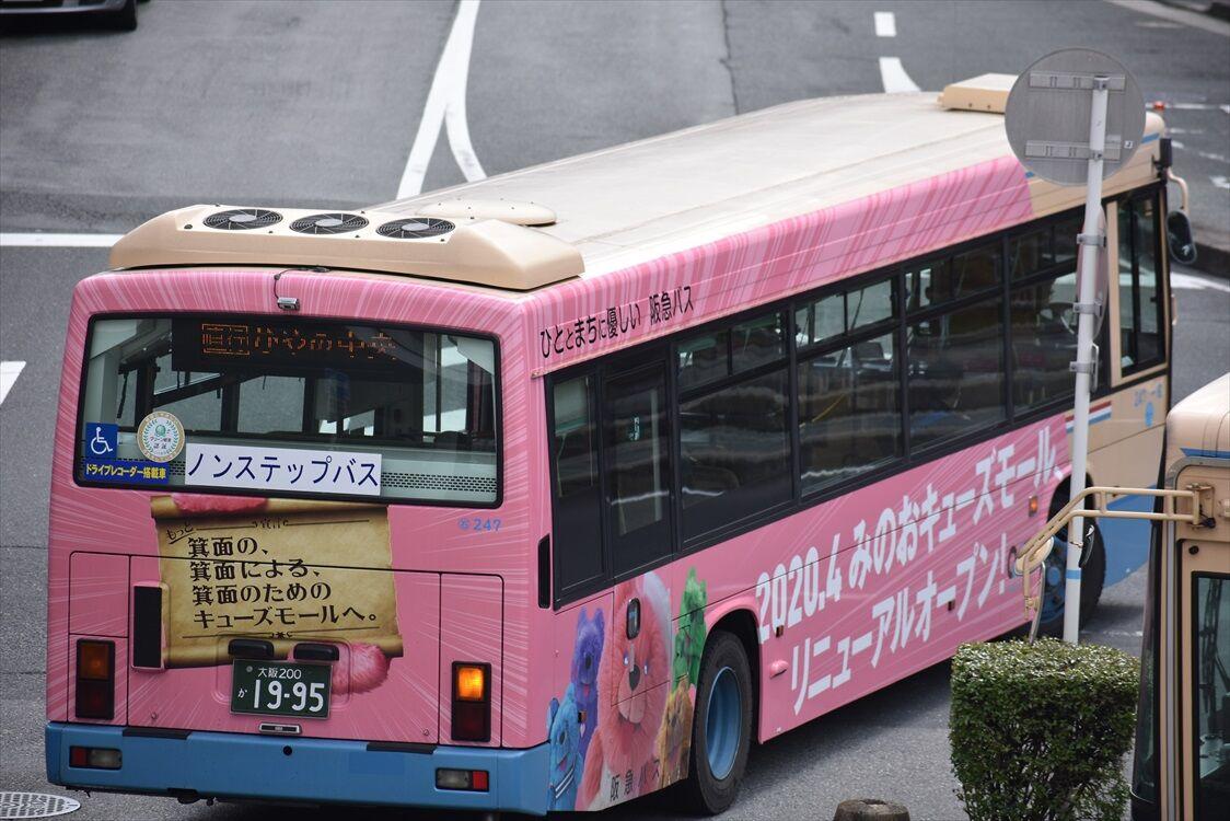 箕面キューズモール シャトルバス