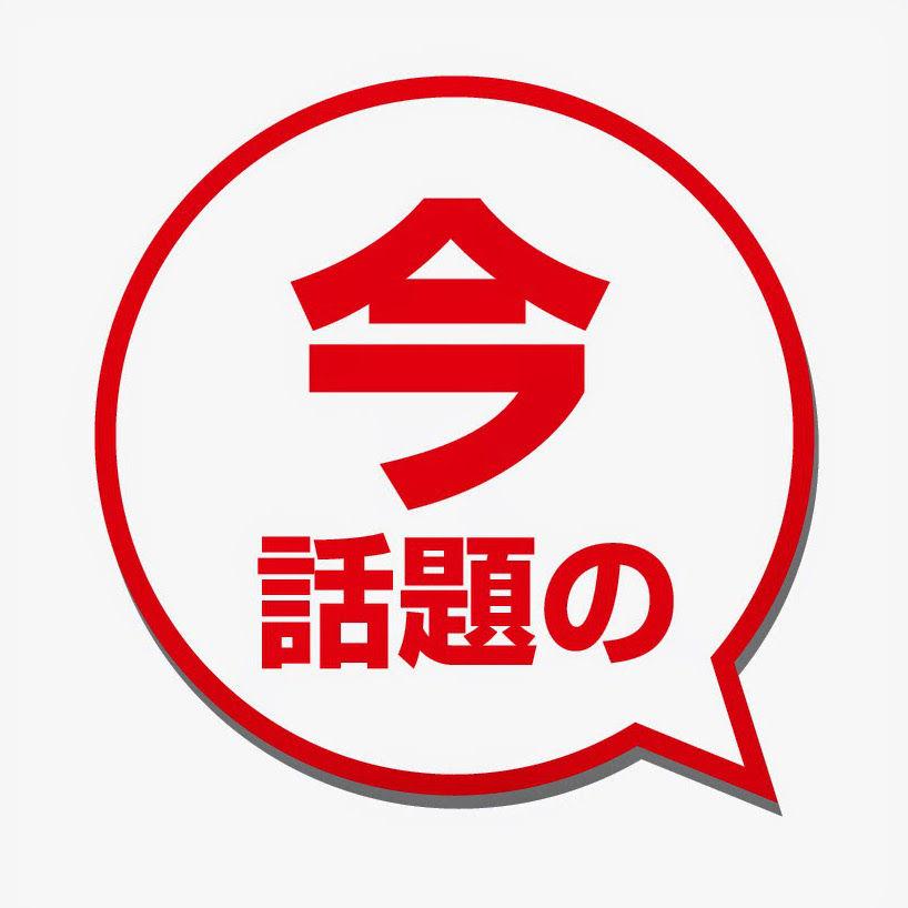 ✡有吉弘行、トップリード新妻に対する臆測記事に怒り - 芸能 : 日刊スポーツ