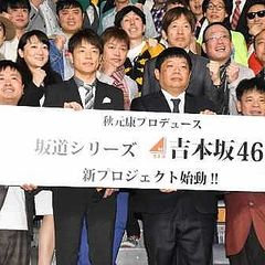 ♟坂道シリーズ第3弾「吉本坂46」よしもと所属6000人から選抜