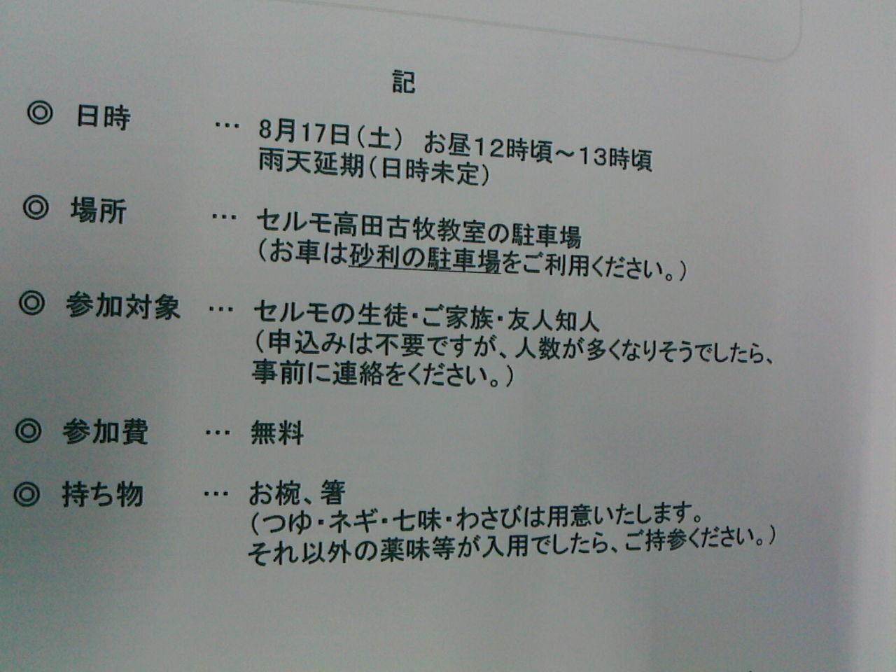 長野市にある超個別対応の学習塾 セルモ高田古牧教室