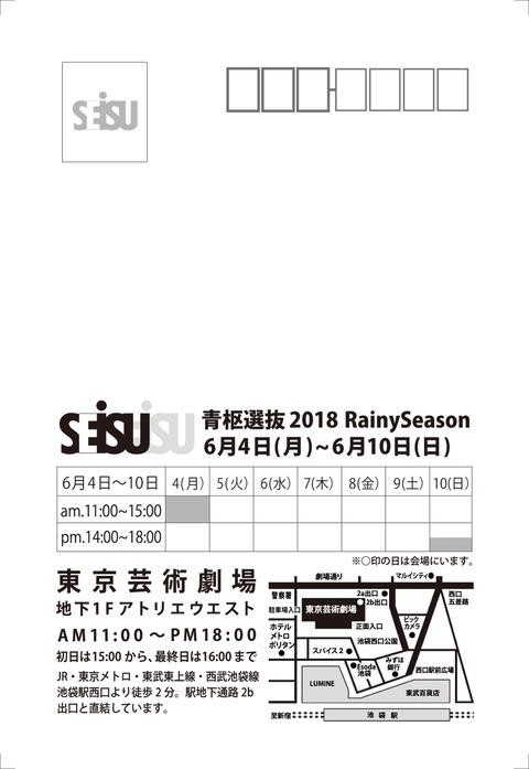 青枢選抜2018宛名面