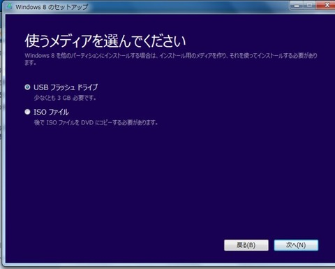 WIN8 USB