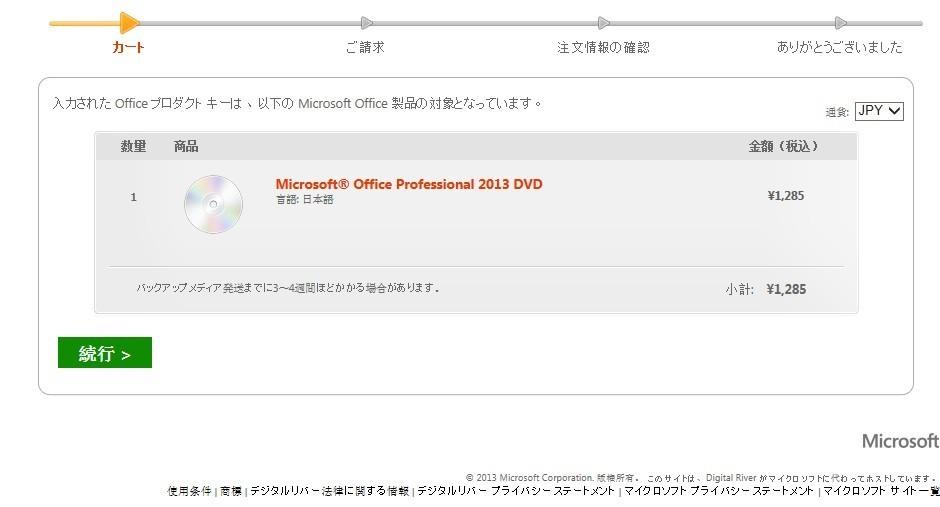 価格.com - マイクロソフト Office Professional 2013 …