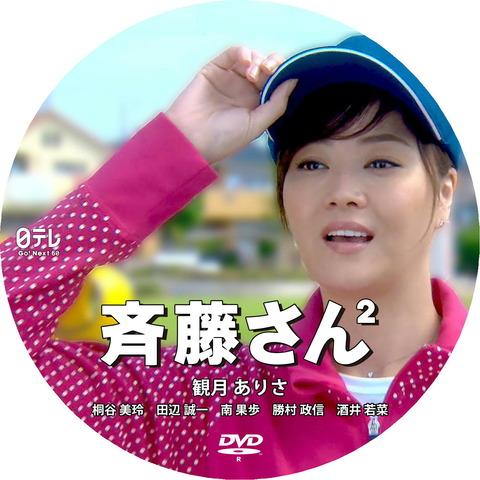斉藤の「さい」の漢字が25種類もある事が判明!見た事の無い字も・・・