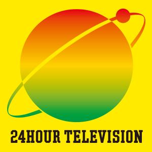 【速報】24時間テレビのマラソンランナーがTOKIOの城島茂に決定!!!!!!!
