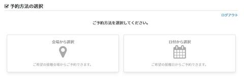 koronayoyakuhachiouji02