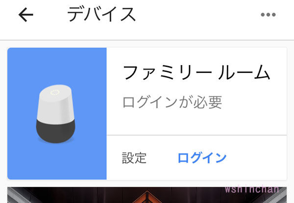 オーケーgoogleデバイスのセットアップ