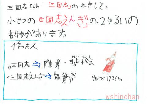 20160902三国志01002