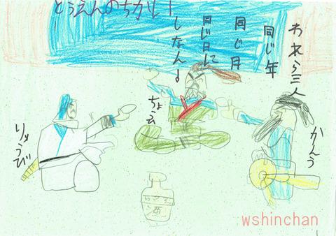 20160902三国志01001