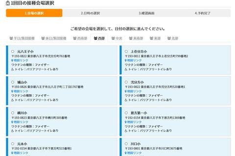 koronayoyakuhachiouji03