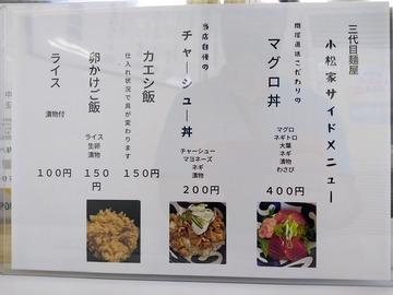 三代目麺屋 小松家04