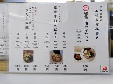 三代目麺屋 小松家02