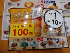 おおぎやラーメン 松本駅前店04