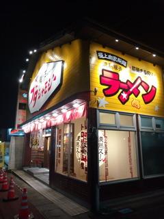 麺作ブタシャモジ10