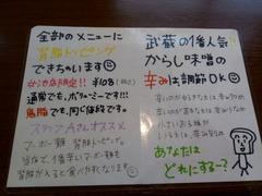 ちゃーしゅうや武蔵 女池インター店02