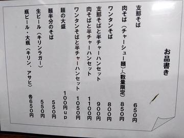ぐゎらん洞 小新店02