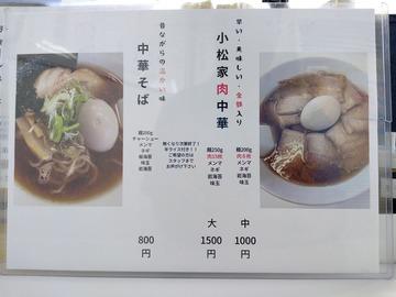 三代目麺屋 小松家03