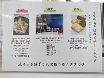 三代目麺屋 小松家05