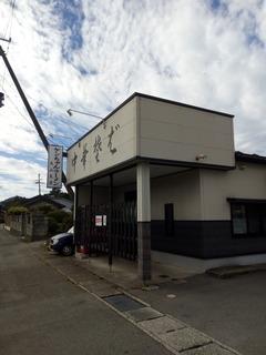 ケンちゃんラーメン 大山支店01