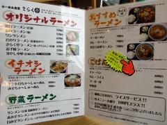 らーめん食堂きらく亭02