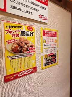 麺作ブタシャモジ11