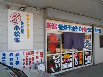 三代目麺屋 小松家01
