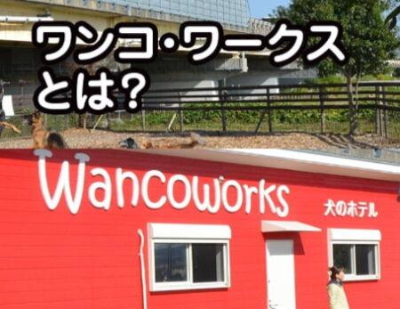 wancoworks