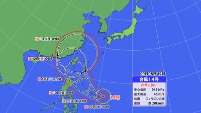 typhoon_20210908_144305