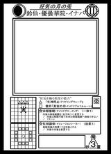 【データカード】うどんげ