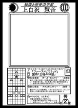 【データカード】慧音