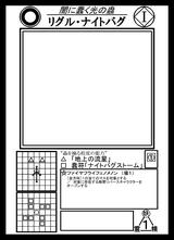 【データカード】リグル