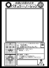 【データカード】パチュリー
