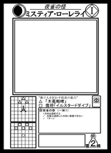 【データカード】ミスティア