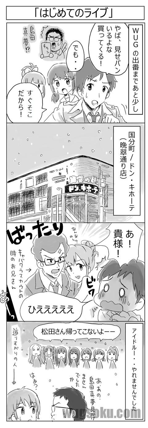 はじめてのライブ_