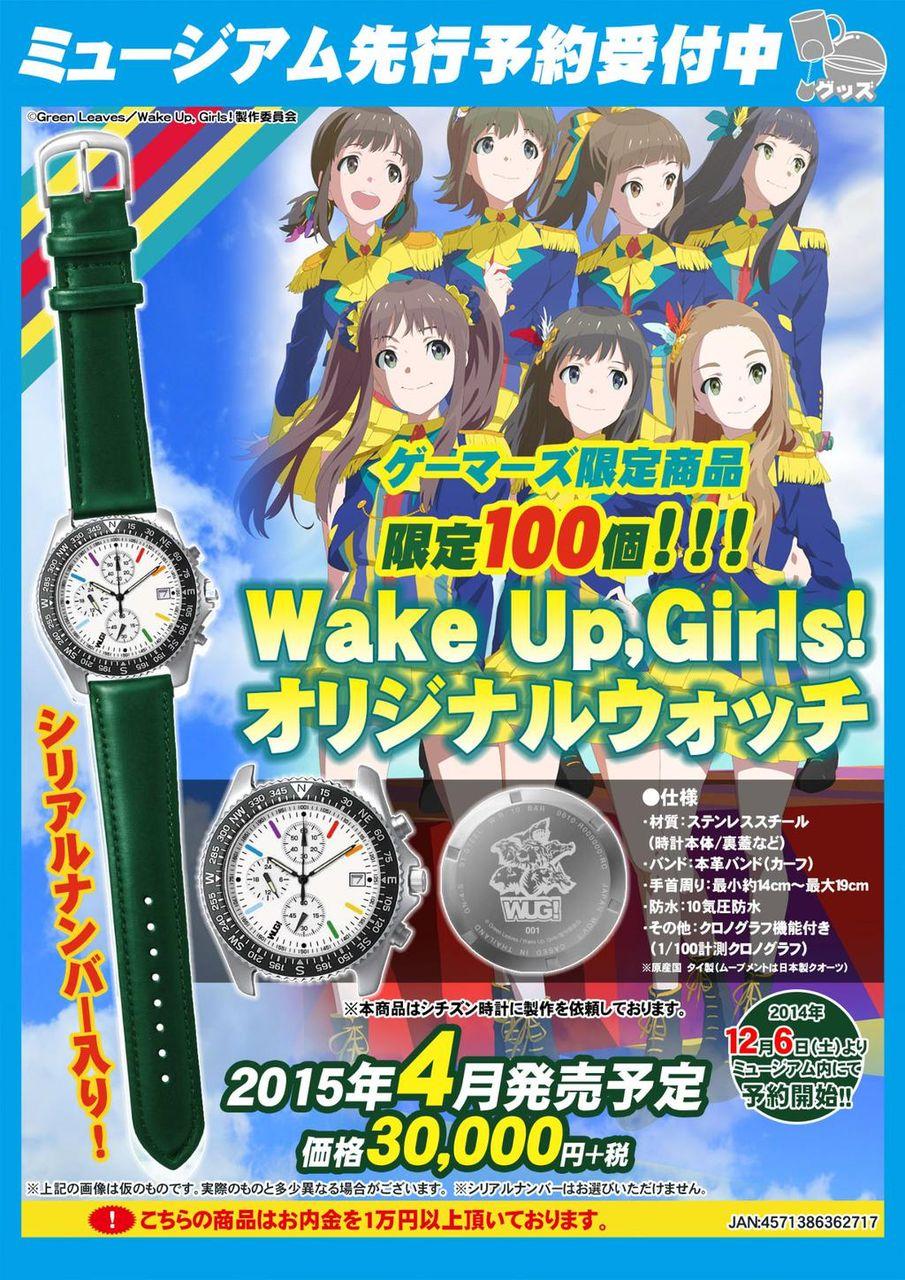 2014年12月03日 わぐそく Wug速報 Wake Up Girls