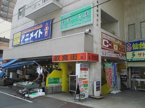 アニメイト仙台