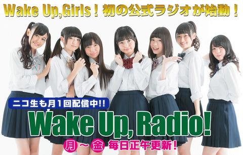 wugらじ生0924