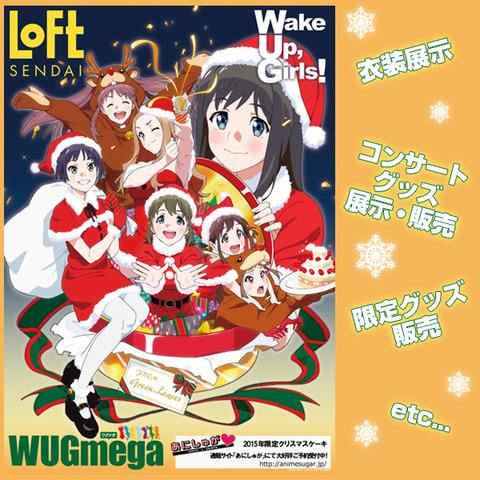 wug1218_4