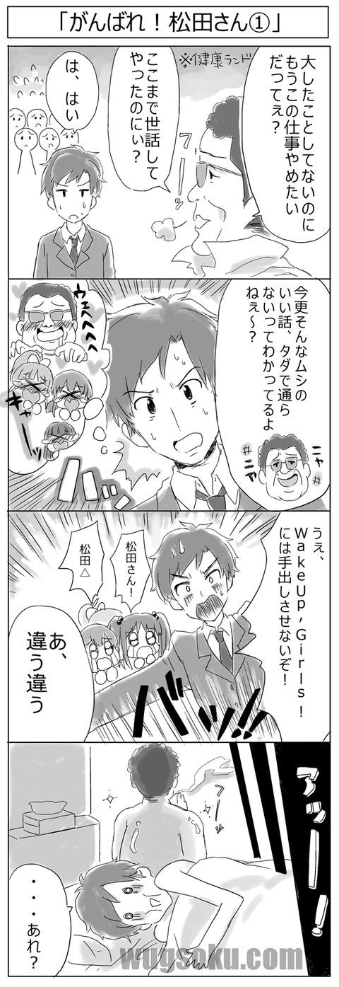 がんばれ松田さん1