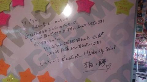 wug1117_4