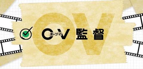 OV監督0908