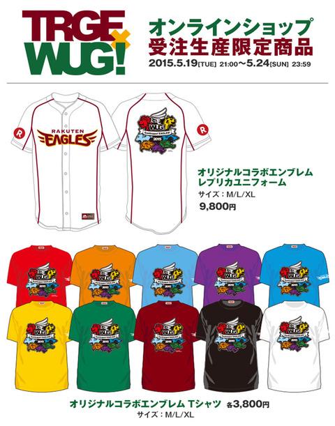 wug0515_5