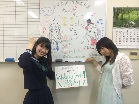 福岡WUG