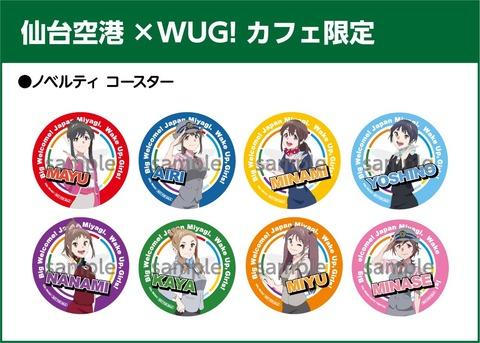 wug0307_3
