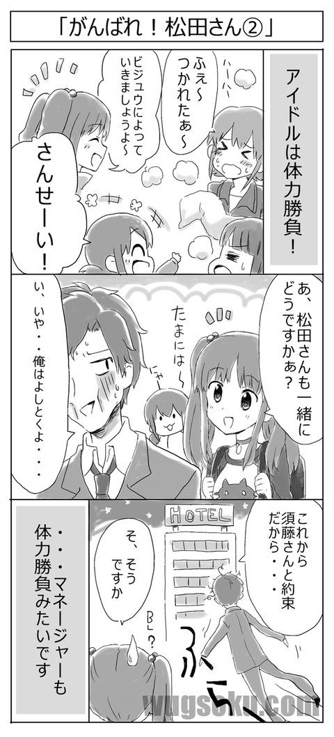がんばれ松田さん2