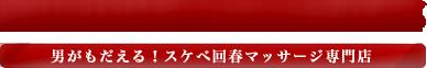 『梅田回春性感マッサージ倶楽部』のロゴバナー