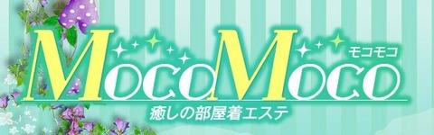 『モコモコ』のロゴバナー